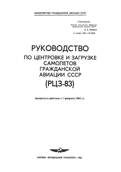 РЦЗ-83 Руководство по центровке и загрузке самолетов гражданской авиации СССР