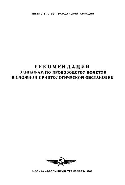 Рекомендации экипажам по производству полетов в сложной орнитологической обстановке