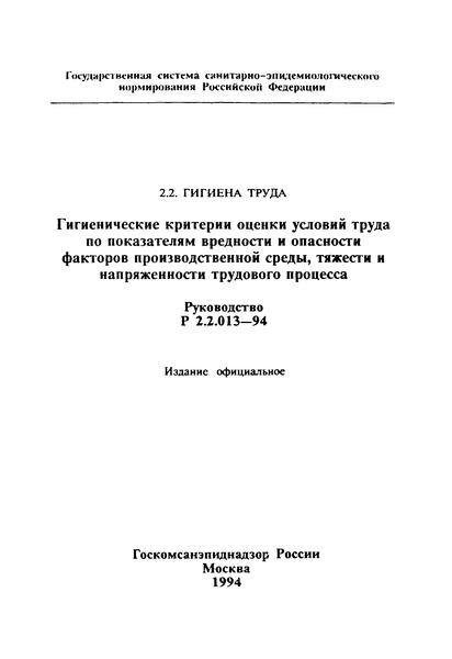 Р 2.2.013-94 Гигиенические критерии оценки условий труда по показателям вредности и опасности факторов производственной среды, тяжести и напряженности трудового процесса