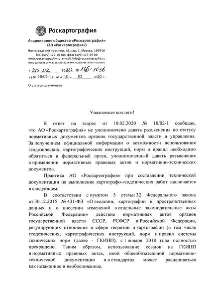 Письмо ИБ-1036 О статусе документов