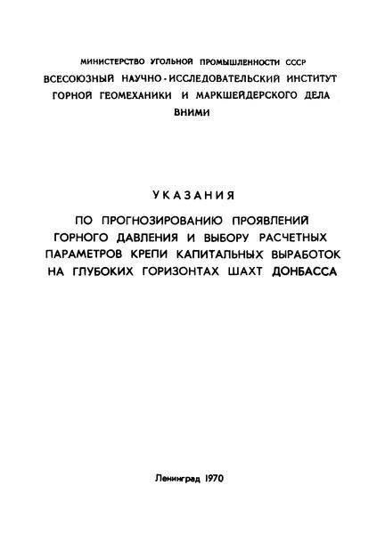 Указания по прогнозированию проявлений горного давления и выбору расчетных параметров крепи капитальных выработок на глубоких горизонтах шахт Донбасса