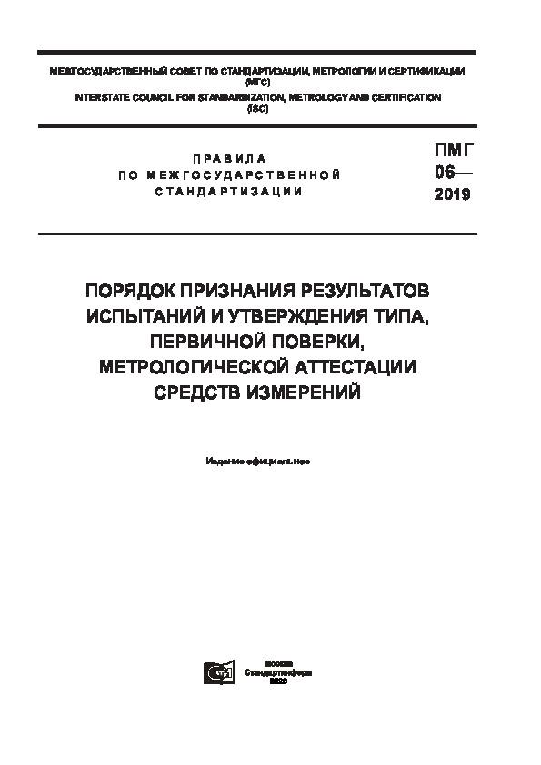 ПМГ 06-2019 Порядок признания результатов испытаний и утверждения типа, первичной поверки, метрологической аттестации средств измерений