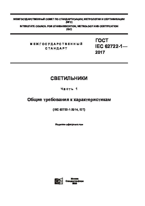 ГОСТ IEC 62722-1-2017 Светильники. Часть 1. Общие требования к характеристикам