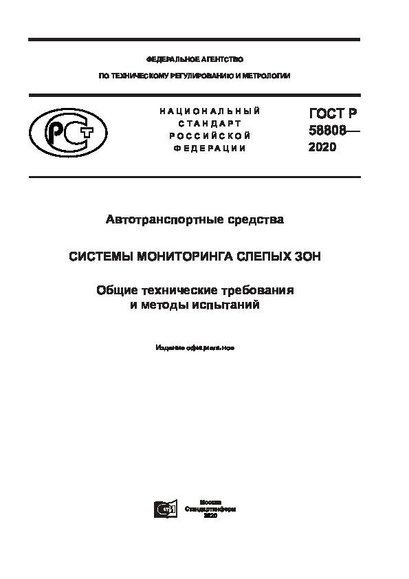 ГОСТ Р 58808-2020 Автотранспортные средства. Системы мониторинга слепых зон. Общие технические требования и методы испытаний