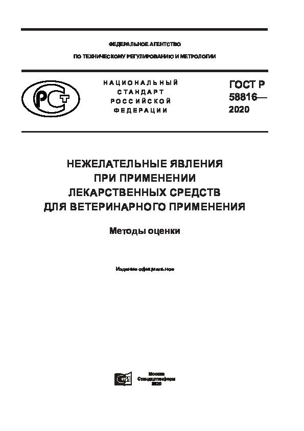 ГОСТ Р 58816-2020 Нежелательные явления при применении лекарственных средств для ветеринарного применения. Методы оценки