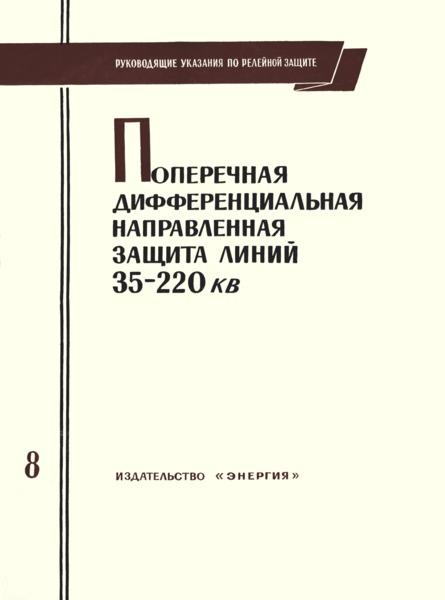 Выпуск 8 Руководящие указания по релейной защите. Поперечная дифференциальная направленная защита линий 35 - 220 кВ