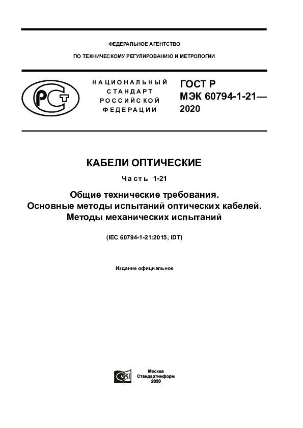 ГОСТ Р МЭК 60794-1-21-2020 Кабели оптические. Часть 1-21. Общие технические требования. Основные методы испытаний оптических кабелей. Методы механических испытаний