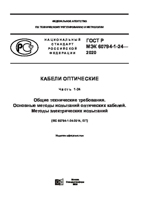 ГОСТ Р МЭК 60794-1-24-2020 Кабели оптические. Часть 1-24. Общие технические требования. Основные методы испытаний оптических кабелей. Методы электрических испытаний