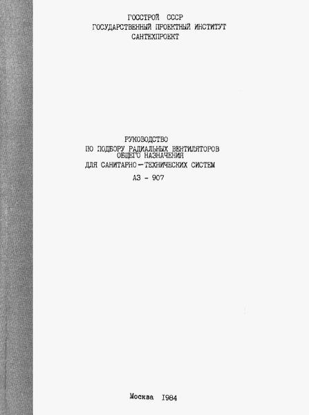 АЗ-907 Руководство по подбору радиальных вентиляторов общего назначения для санитарно-технических систем