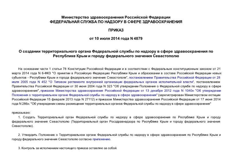 Положение о Территориальном органе Федеральной службы по надзору в сфере здравоохранения по Республике Крым и городу федерального значения