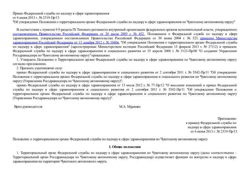Положение о Территориальном органе Федеральной службы по надзору в сфере здравоохранения по Чукотскому автономному округу
