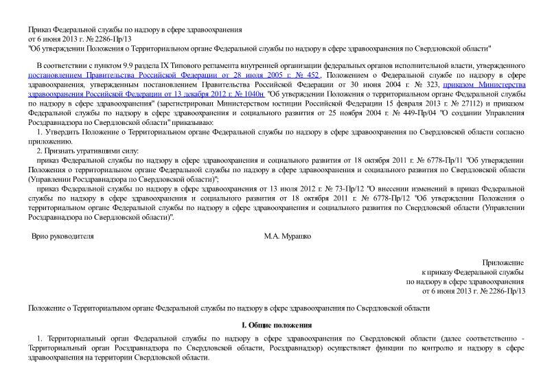 Положение о Территориальном органе Федеральной службы по надзору в сфере здравоохранения по Свердловской области
