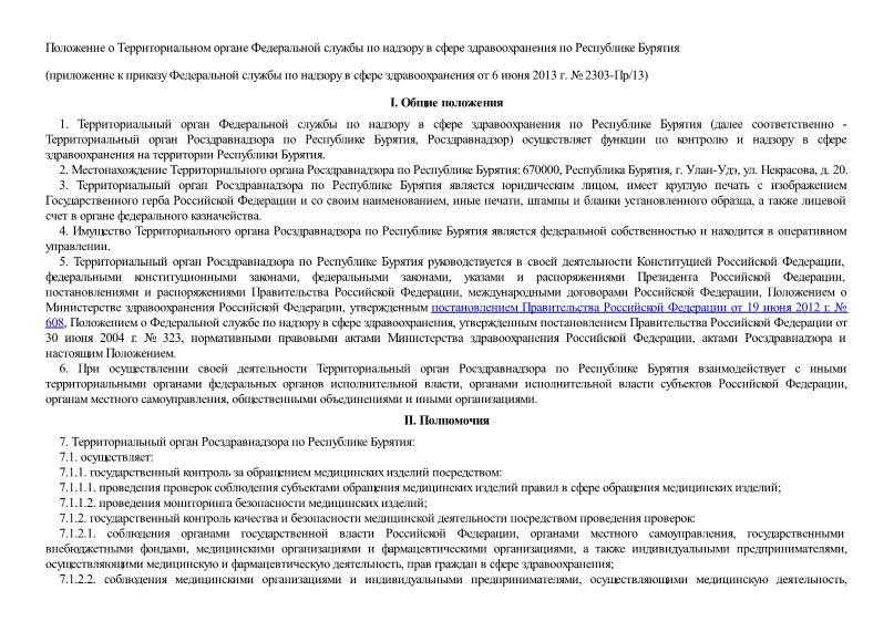 Положение о Территориальном органе Федеральной службы по надзору в сфере здравоохранения по Республике Бурятия
