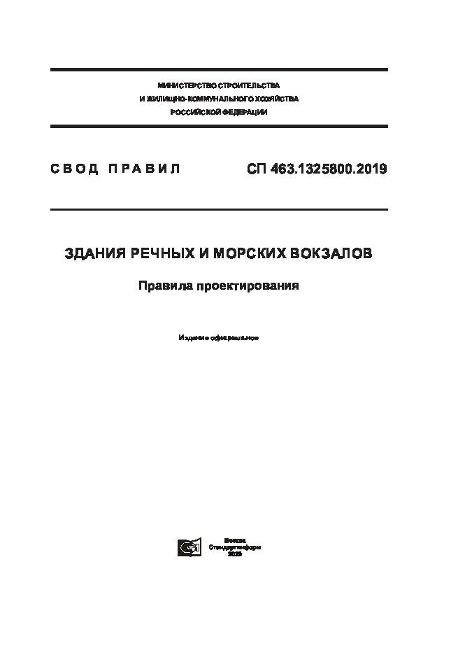 СП 463.1325800.2019 Здания речных и морских вокзалов. Правила проектирования