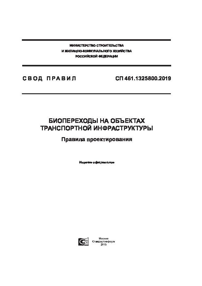 СП 461.1325800.2019 Биопереходы на объектах транспортной инфраструктуры. Правила проектирования