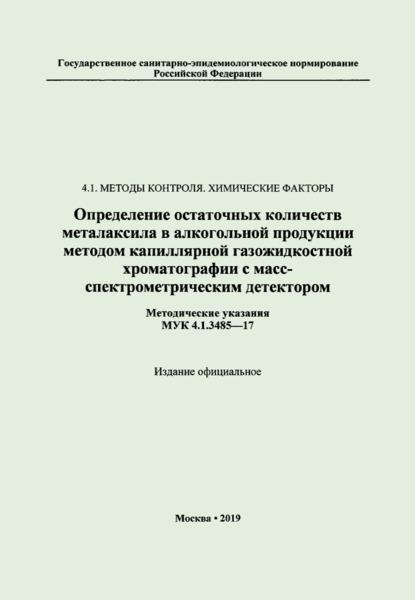 МУК 4.1.3485-17 Определение остаточных количеств металаксила в алкогольной продукции методом капиллярной газожидкостной хроматографии с масс-спектрометрическим детектором