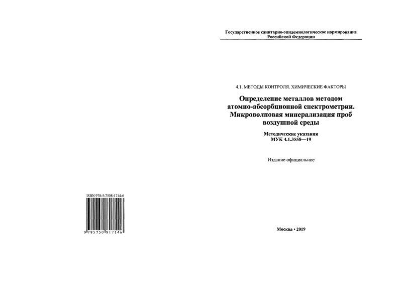 МУК 4.1.3558-19 Определение металлов методом атомно-абсорбционной спектрометрии. Микроволновая минерализация проб воздушной среды