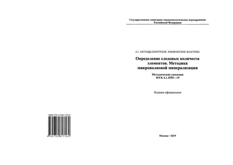 МУК 4.1.3559-19 Определение следовых количеств элементов. Методика микроволновой минерализации