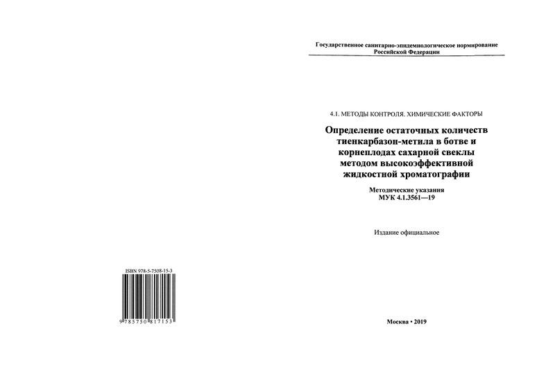 МУК 4.1.3561-19 Определение остаточных количеств тиенкарбазон-метила в ботве и корнеплодах сахарной свеклы методом высокоэффективной жидкостной хроматографии