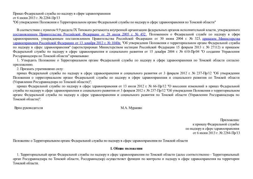 Положение о Территориальном органе Федеральной службы по надзору в сфере здравоохранения по Томской области