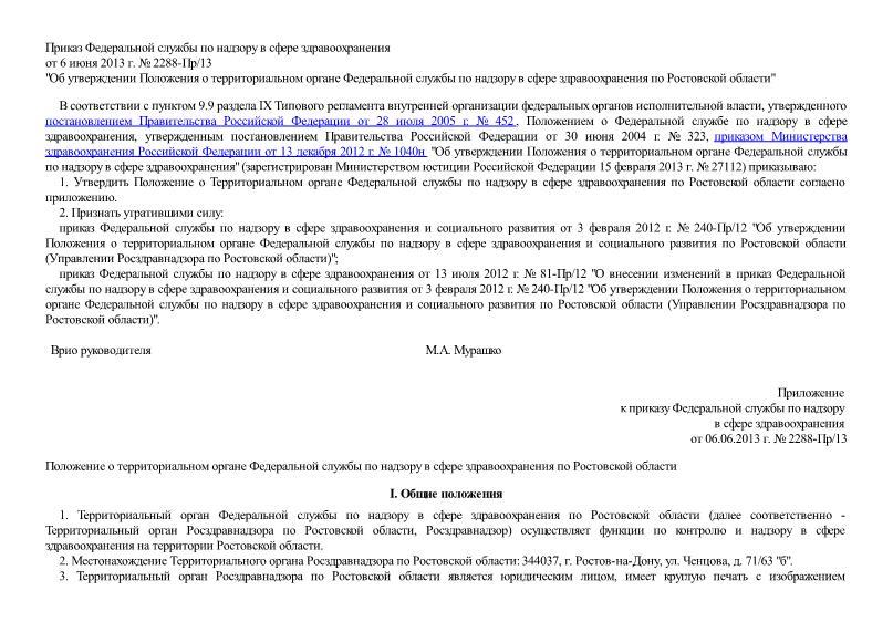 Положение о Территориальном органе Федеральной службы по надзору в сфере здравоохранения по Ростовской области
