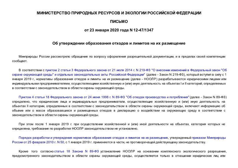Письмо 12-47/1347 Об утверждении образования отходов и лимитов на их размещение