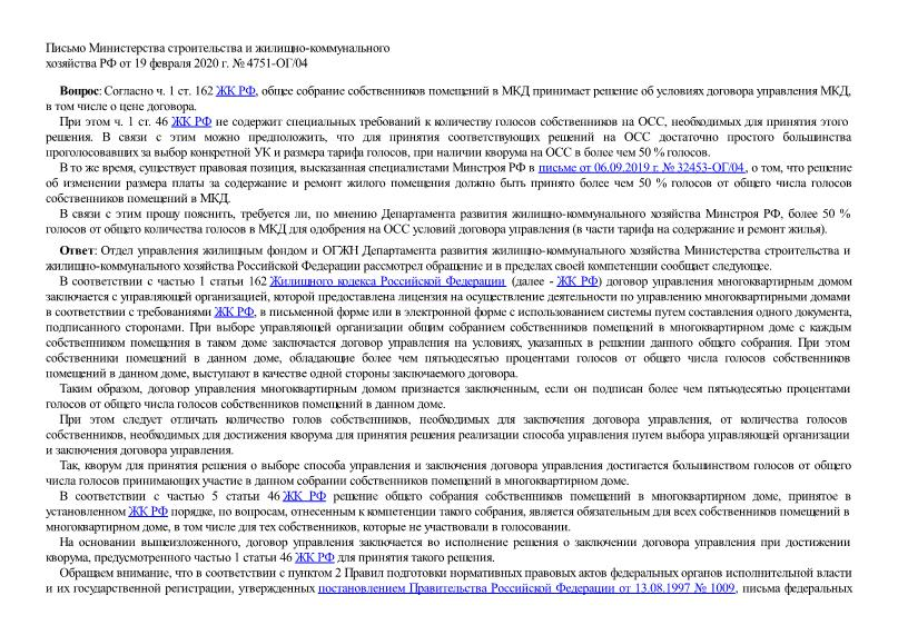 Письмо 4751-ОГ/04 О требованиях к количеству голосов от общего количества голосов в многоквартирном доме для одобрения на общем собрании собственников условий договора управления