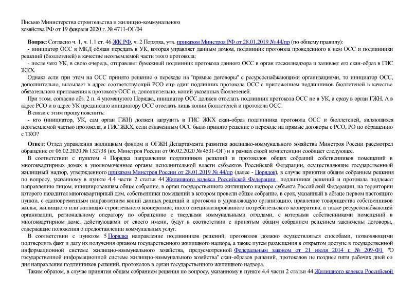 Письмо 4711-ОГ/04 О размещении в государственной информационной системе жилищно-коммунального хозяйства скан-образов решений, протоколов общего собрания собственников помещений