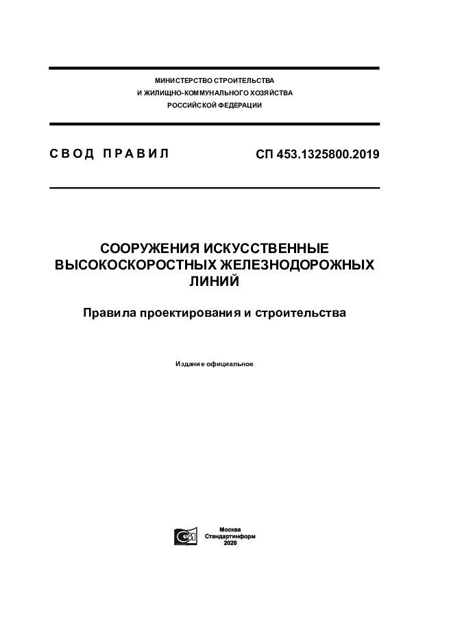 СП 453.1325800.2019 Сооружения искусственные высокоскоростных железнодорожных линий. Правила проектирования и строительства