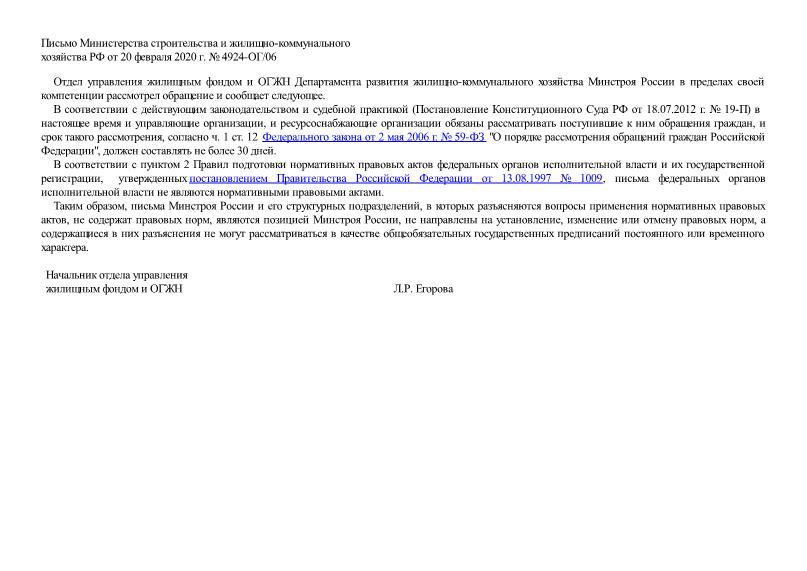 Письмо 4924-ОГ/06 О рассмотрении управляющими и ресурсоснабжающими организациями обращений граждан