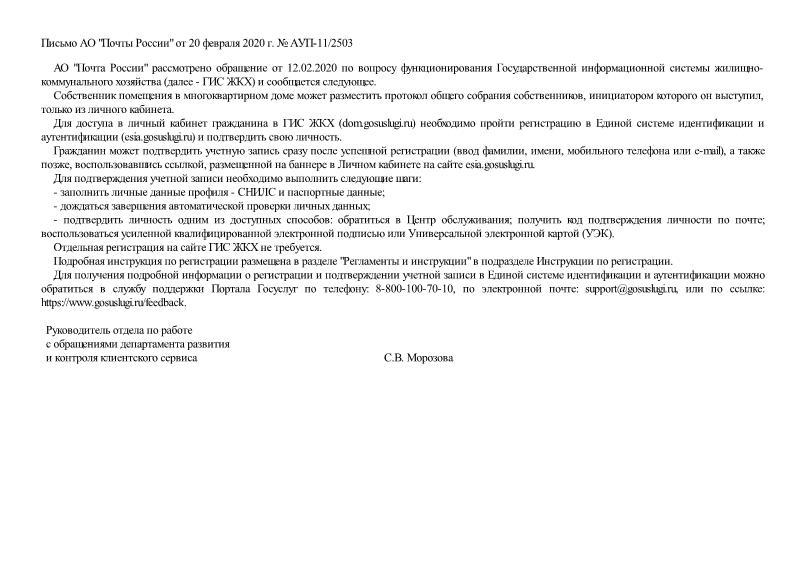 Письмо АУП-11/2503 О функционировании Государственной информационной системы жилищно-коммунального хозяйства