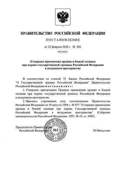 Правила применения оружия и боевой техники при охране государственной границы Российской Федерации в воздушном пространстве