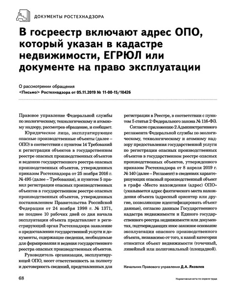 Письмо 11-00-15/10426 О включении в госреестр адреса ОПО, указанного в кадастре недвижимости, ЕГРЮЛ или документе на право эксплуатации