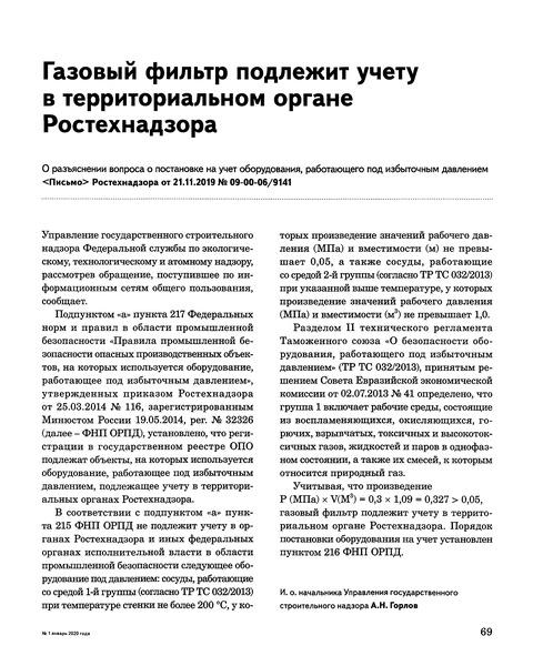 Письмо 09-00-06/9141 О разъяснении вопроса о постановке на учет оборудования, работающего под избыточным давлением