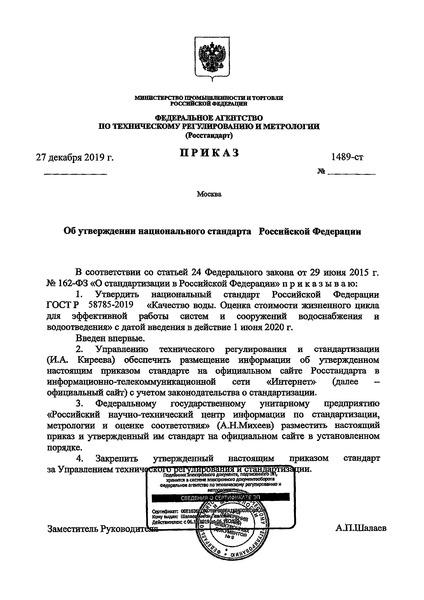 Приказ 1489-ст Об утверждении национального стандарта Российской Федерации