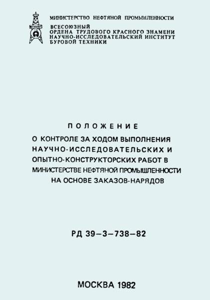 РД 39-3-738-82 Положение о контроле за ходом выполнения научно-исследовательских и опытно-конструкторских работ в Министерстве нефтяной промышленности на основе заказов-нарядов