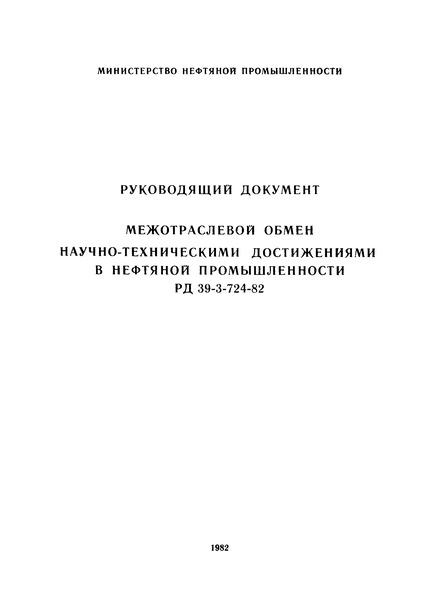 РД 39-3-724-82 Межотраслевой обмен научно-техническими достижениями в нефтяной промышленности