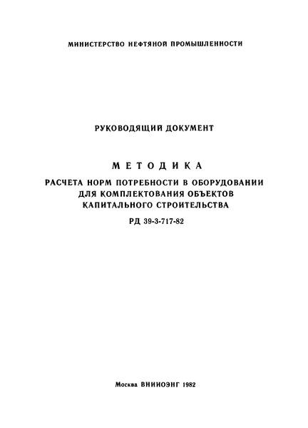 РД 39-3-717-82 Методика расчета норм потребности в оборудовании для комплектования объектов капитального строительства