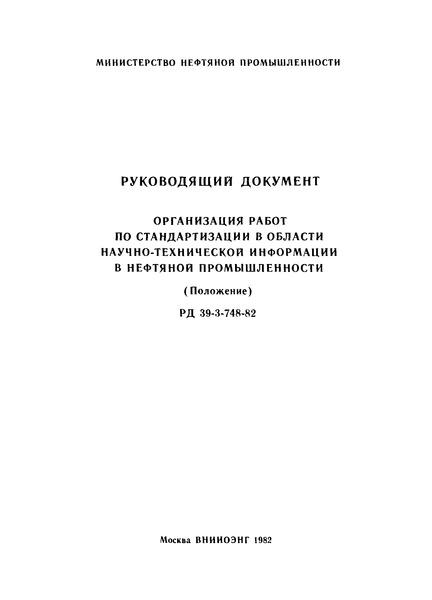 РД 39-3-748-82 Организация работ по стандартизации в области научно-технической информации в нефтяной промышленности (положение)