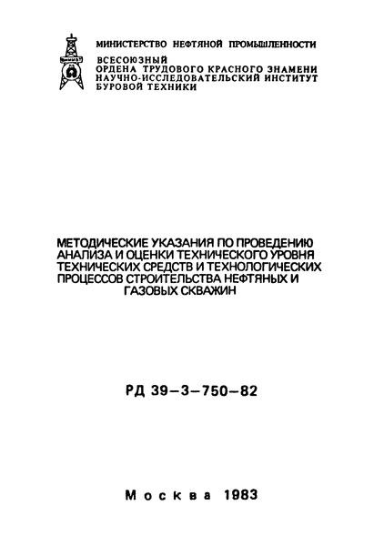 РД 39-3-750-82 Методические указания по проведению анализа и оценки технического уровня технических средств и технологических процессов строительства нефтяных и газовых скважин