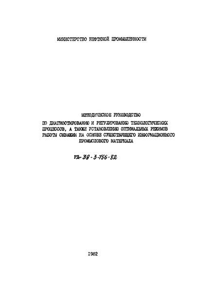 РД 39-3-756-82 Методическое руководство по диагностированию и регулированию технологических процессов, а также установлению оптимальных режимов работы скважин на основе существующего информационного промыслового материала