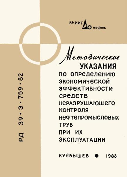 РД 39-3-759-82 Методические указания по определению экономической эффективности средств неразрушающего контроля нефтепромысловых труб при их эксплуатации