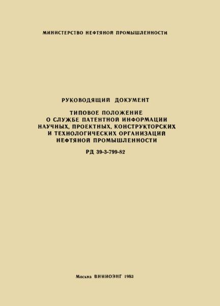 РД 39-3-799-82 Типовое положение о службе патентной информации научных, проектных, конструкторских и технологических организаций нефтяной промышленности