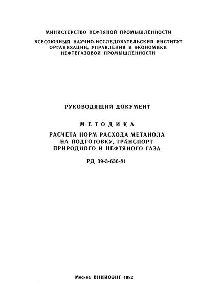 РД 39-3-636-81 Методика расчета норм расхода метанола на подготовку, транспорт природного и нефтяного газа