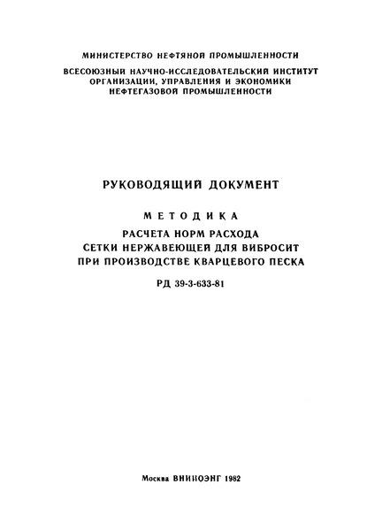 РД 39-3-633-81 Методика расчета норм расхода сетки нержавеющей для вибросит при производстве кварцевого песка