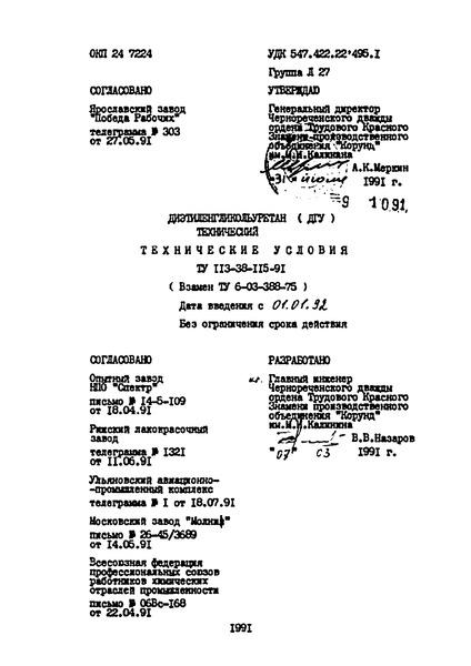 ТУ 113-38-115-91 Диэтиленгликольуретан (ДГУ) технический