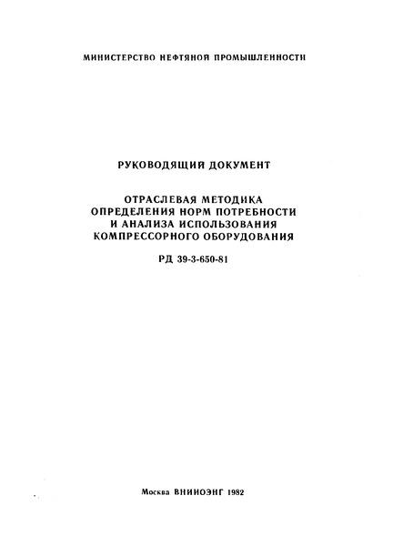 РД 39-3-650-81 Отраслевая методика определения норм потребности и анализа использования компрессорного оборудования