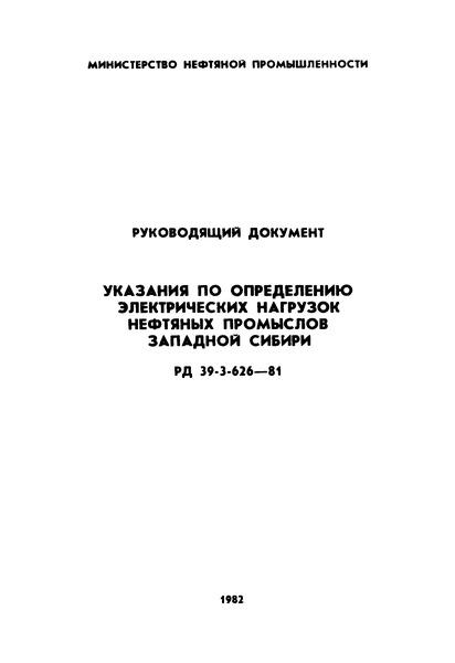 РД 39-3-626-81 Указания по определению электрических нагрузок нефтяных промыслов Западной Сибири