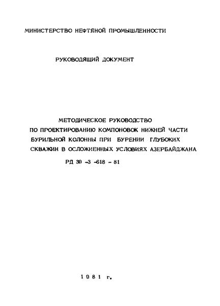РД 39-3-618-81 Методическое руководство по проектированию компоновок нижней части бурильной колонны при бурении глубоких скважин в осложненных условиях Азербайджана