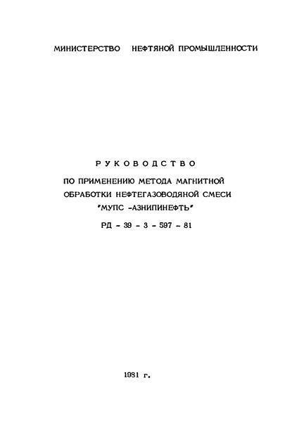 РД 39-3-597-81 Руководство по применению метода магнитной обработки нефтегазоводяной смеси